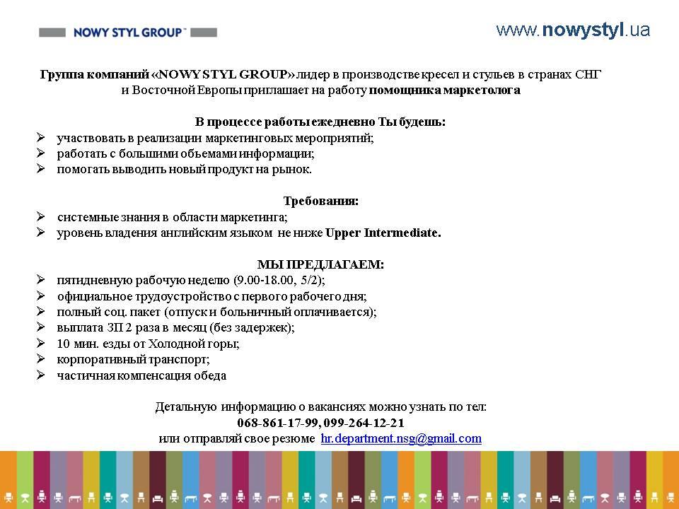 """Вакансия помощника маркетолога в """"NOWY STYL GROUP"""""""