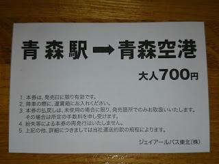 JRバス東北 普通乗車券 青森駅→青森空港 裏面