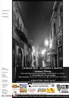 Έκθεση Φωτογραφίας « Η Πόλη Μου....Σε Άσπρο Και Μαύρο » Κόνιτσα
