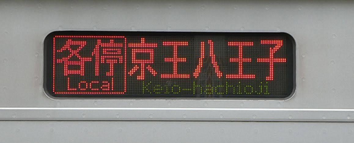 京王電鉄 各停 京王八王子行き5 都営10-300形420F
