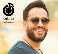 سماع و تحميل اغنية ليالينا MP3 - رامي جمال