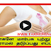 Tips to Prevents breast Cancer in tamil - TAMIL HEALTH TIPS