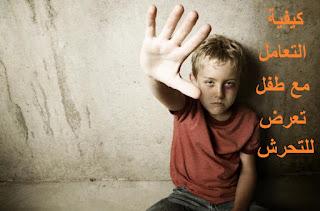 كيفية التعامل مع طفل تعرض للتحرش