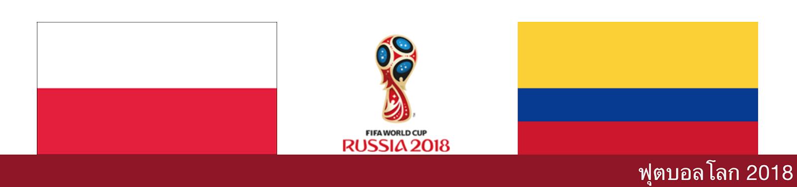 แทงบอลออนไลน์ วิเคราะห์บอล ฟุตบอลโลก โปแลนด์ vs โคลอมเบีย