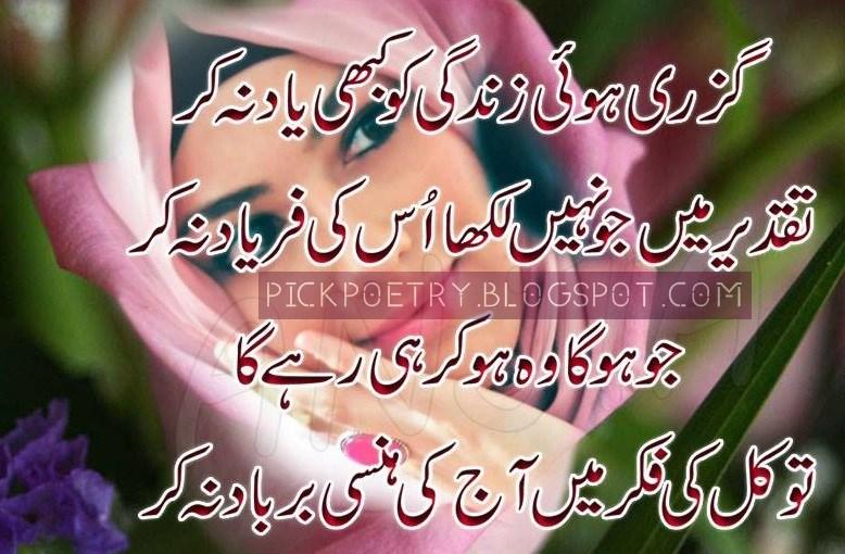 4 Lines Best Urdu Poetry Pics | Best Urdu Poetry Pics and Quotes ...
