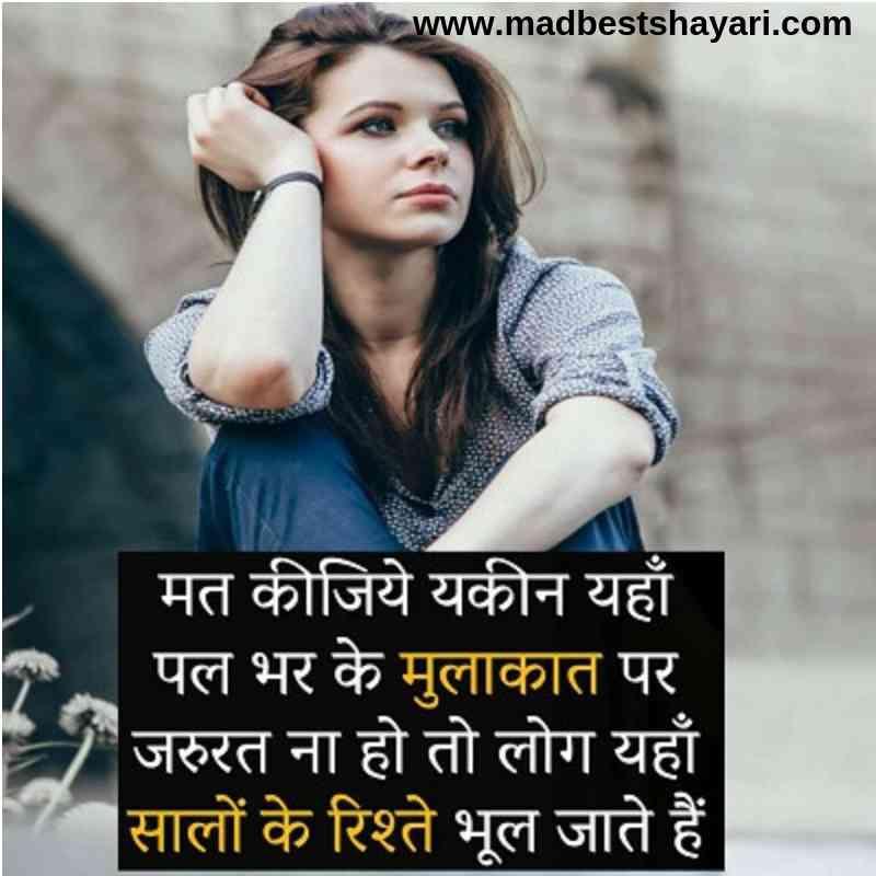 Sad Shayari Images In Hindi for boyfriend