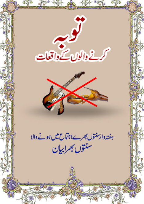 Tauba Karne Walo Ke Waqiat Book in Urdu Language