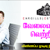 Vacancy In Cargills (Ceylon) PLC
