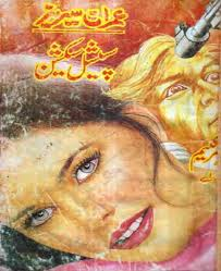 Special Section اسپیشل سیکشن (Imran  Series) by Mazhar Kaleem