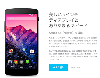 Nexus 5の購入画面