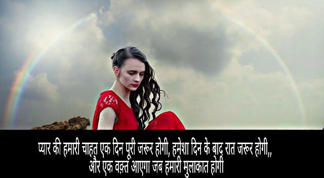 shayari picture love