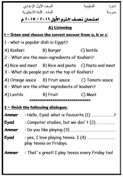 حمل امتحانات نصف الترم (الميد تيرم )فى اللغة الانجليزية للصف الأول و الثاني الاعدادي || المنهج الجديد 2019