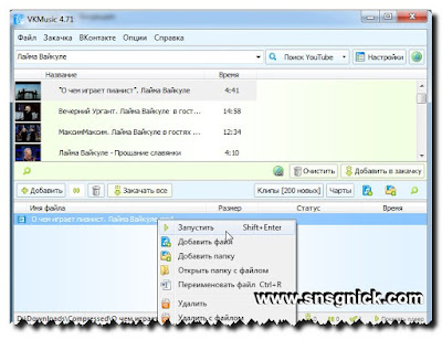 VKMusic 4.75 - Запуск проигрывания видео