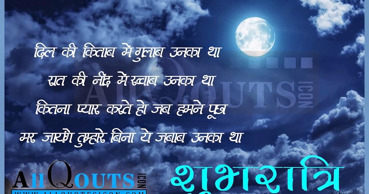Good Night Hindi Shayari and Sayings HD Wallpapers Best Thoughts and ...