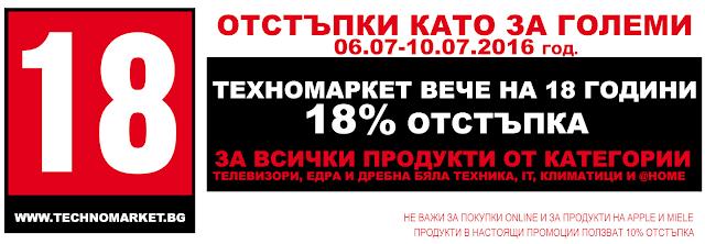 18 ГОДИНИ ТЕХНОМАРКЕТ → 18% ОТСТЪПКА