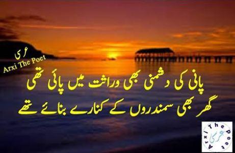 Sad Quotes Wallpapers In Urdu New Sad Poetry 2016 Ramzan Quotes In Urdu Sad Shayeri In