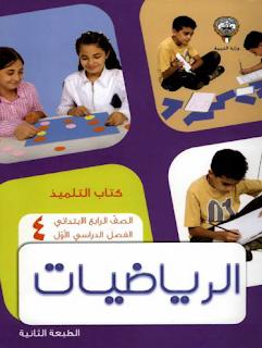 كتاب أنشطة رياضيات الصف الرابع الإبتدائي