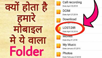 Lost.Dir आखिर हमारे फ़ोन मे ये वाला FOLDER क्यों होता है 99% लोगो को इसके बारे मे नहीं  पता