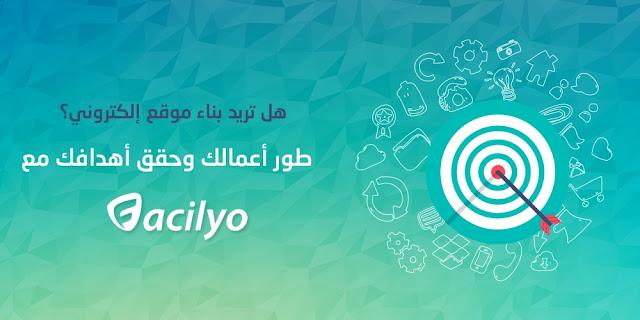 facilyo منصة عربية متخصصة لتصميم وبناء المواقع