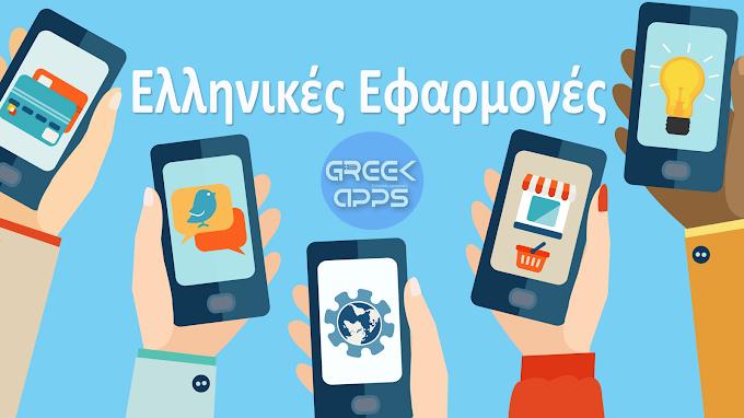 Greek Apps: Το blog των Ελληνικών Εφαρμογών Android - iOS - WindowsPhone