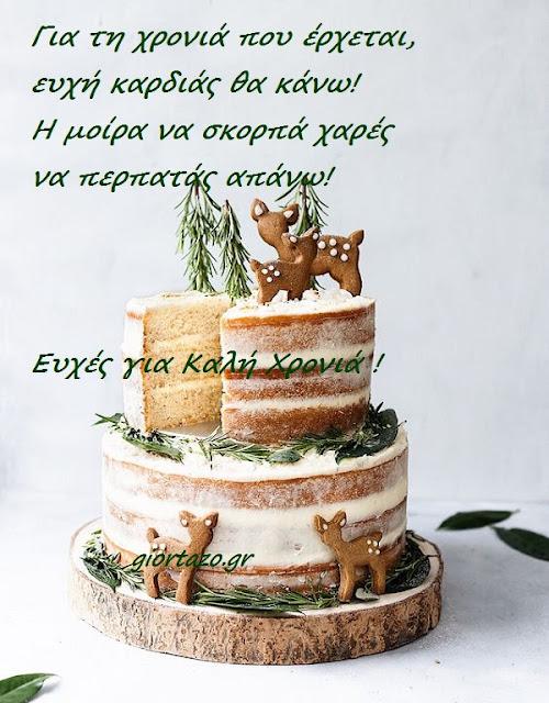 Ευχές και μαντινάδες για την Πρωτοχρονιά