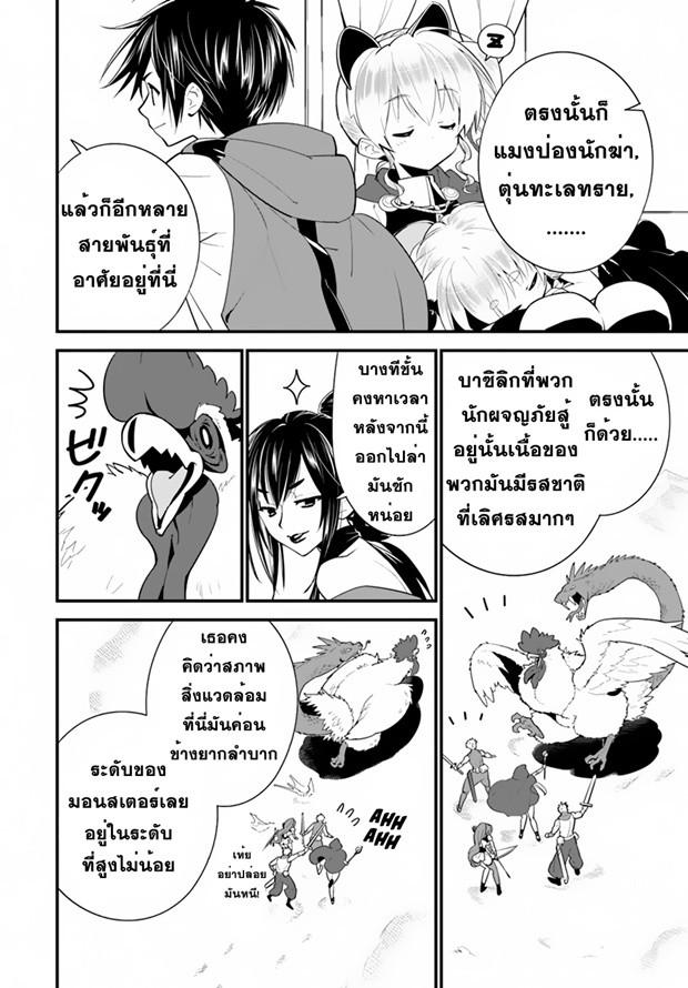 Isekai desu ga Mamono Saibai shiteimasu - หน้า 7