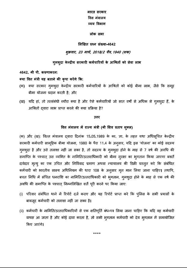benefit-of-missing-cg-employee-hindi