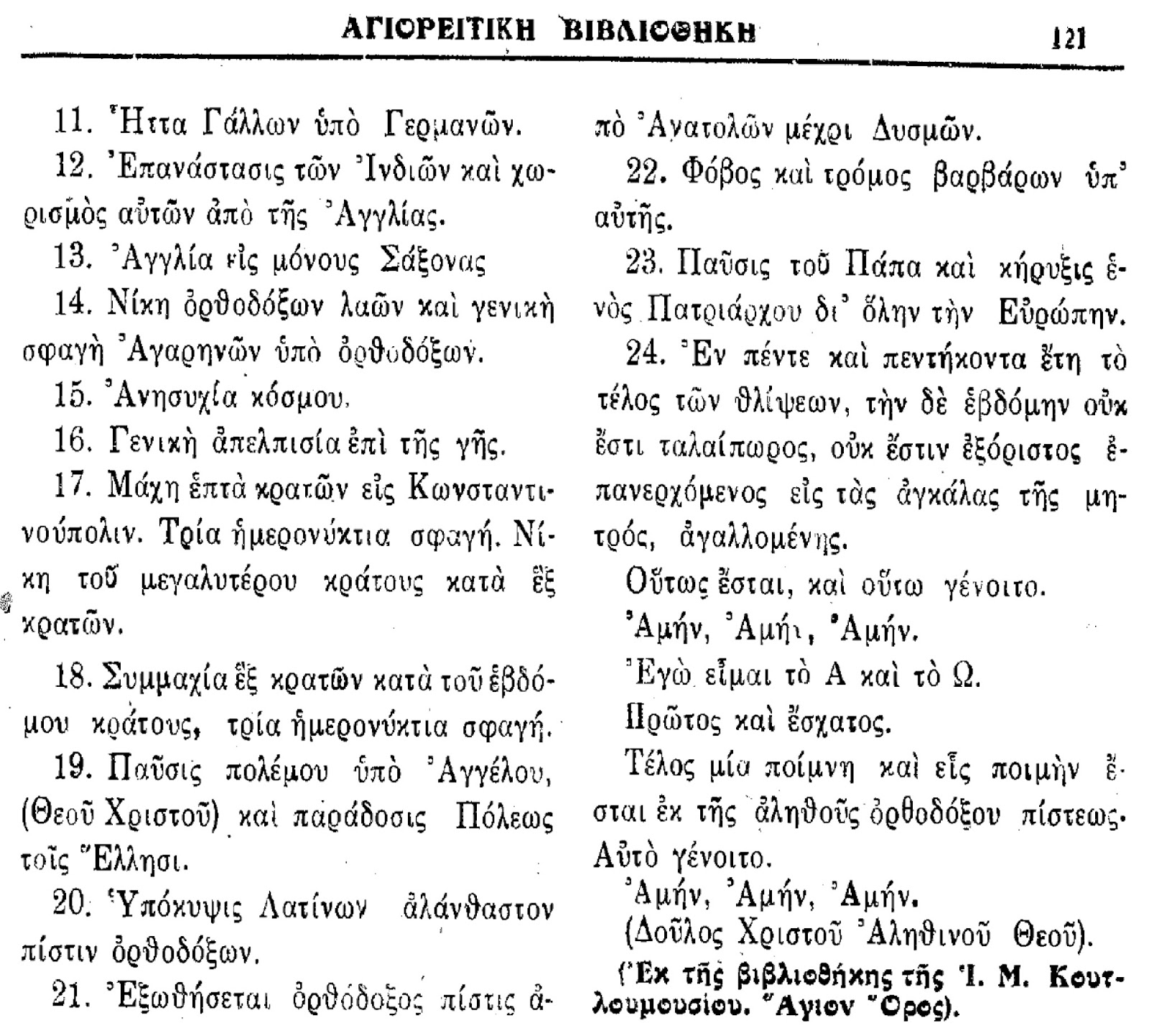 Η προφητεία του 1053 από την Ιερά Μονή Κουτλουμουσίου | ΑΓΙΟΝ ΟΡΟΣ | | αποκάλυψη | ΑΓΙΟΝ ΟΡΟΣ | orthodoxia.online