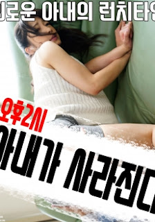 Afternoon Of The Married Woman (2017) [ญี่ปุ่น 18+]