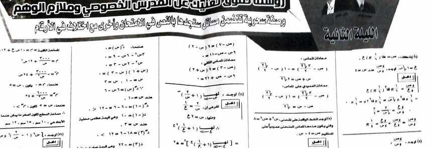مراجعة الجمهورية ليلة امتحان التفاضل والتكامل ثانوية عامة2020