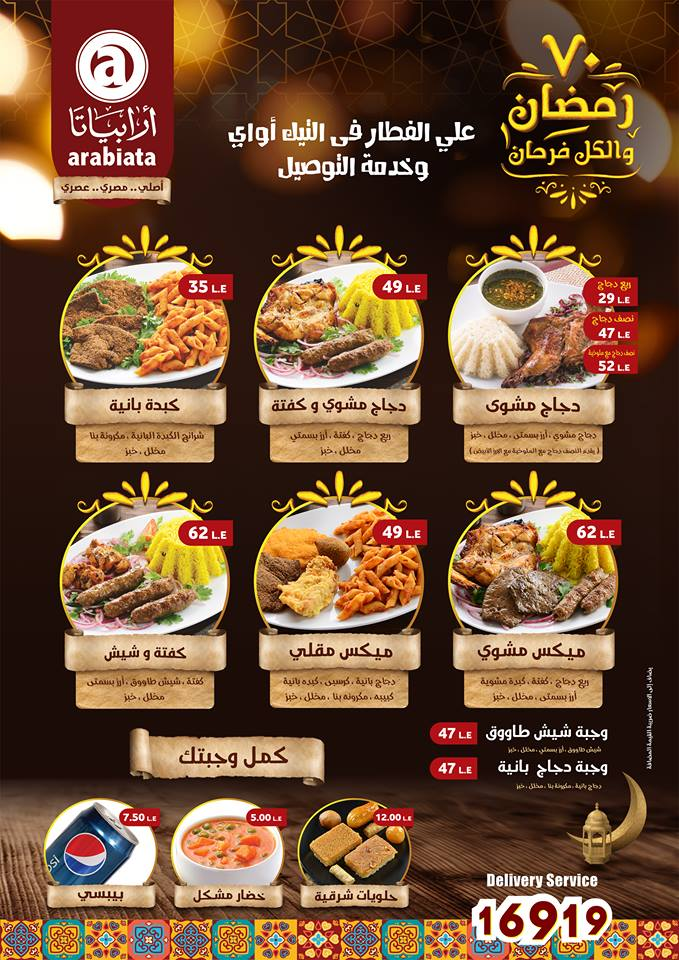 منيو مطعم ارابياتا الشبراوى Arabiata الجديدة 2018 افطار وسحور رمضان