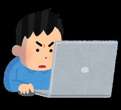 パソコンに熱中する人のイラスト(男性)