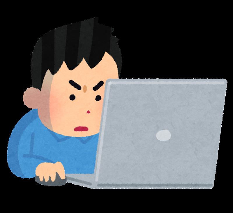 「パソコンで調べる フリー素材」の画像検索結果