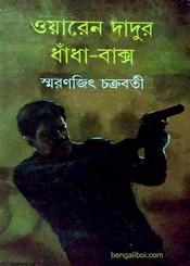 Waren Dadur Dhandha Baxo ebook