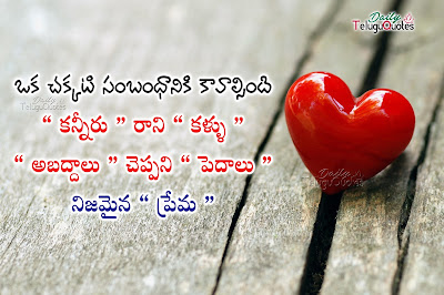 true-love-telugu-wishes-quotes-greetings-pics-images-wallpapers