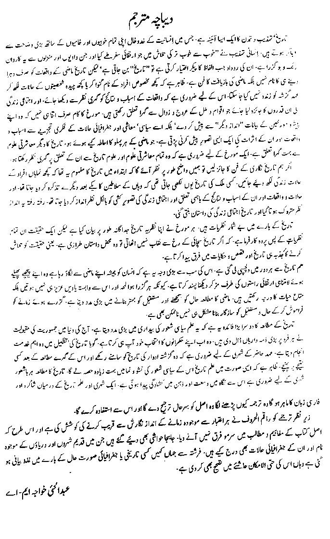 History India Urdu Book