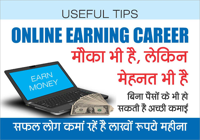 Online Earning Career As a full times Options in India. Hindi Guidance about Online Earning