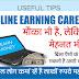 दौलत और शोहरत कमाने का सबसे आसान तरीका -Online Earning