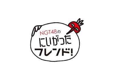ngt48 no niigata furendo variety show logo full episode eng sub indo.jpg