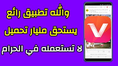تطبيق جديد لتحميل الفيديوهات من جميع وسائل التواصل الإجتماعي