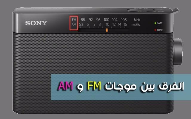 ما هو الفرق بين موجات FM و AM