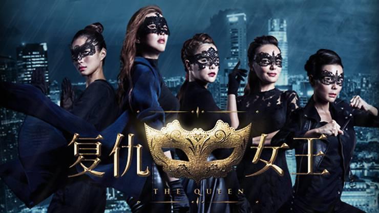 Phim Nữ Hoàng Báo Thù Trung Quốc