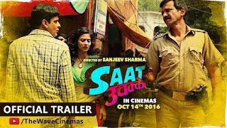 Saat Uchakkey – Hilaarious HD Trailer – Manoj Bajpayee, Aditi Sharma