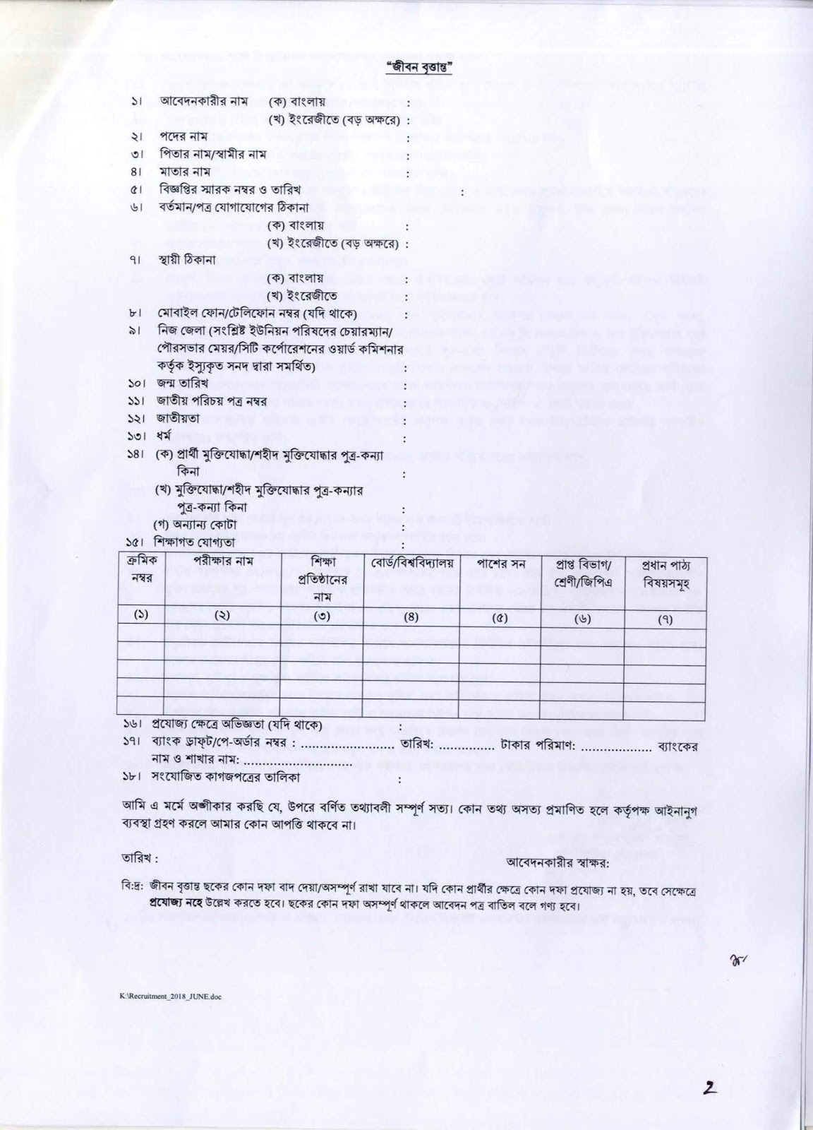 Water Resources Planning Organization (WRPO) Application Form