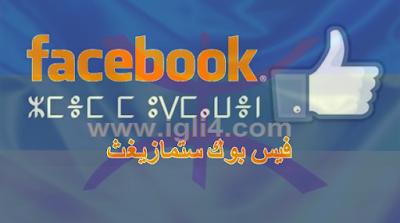 سميا : الفيس بوك  تضيف اللغة الامازيغية في قائمة اللغات استجابا لمطلب فايسبوكية  الامازيغيين