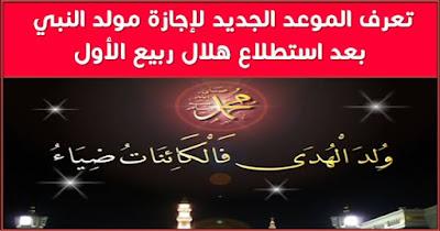 تعرف الموعد الجديد لإجازة مولد النبي  بعد استطلاع هلال ربيع الأول
