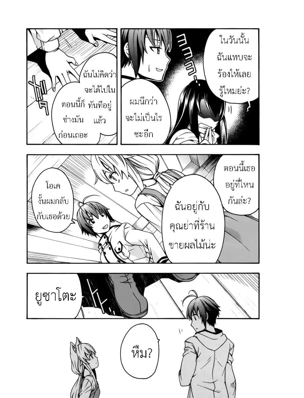 อ่านการ์ตูน Chiyu mahou no machigatta tsukaikata ตอนที่ 13 หน้าที่ 21