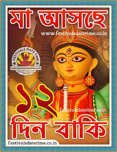 Maa Durga Asche 12 Days Left, Maa Asche 12 Din Baki Pic