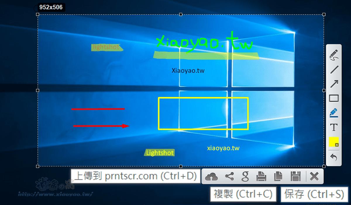 Lightshot 免費截圖軟體