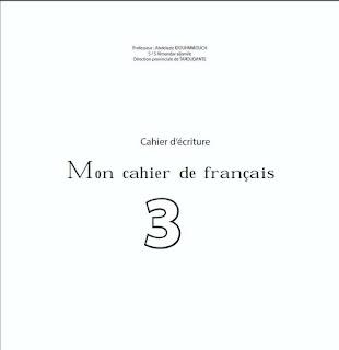 اسم الملف : دفتر القسم االمستوى الثالث اللغة الفرنسية 1